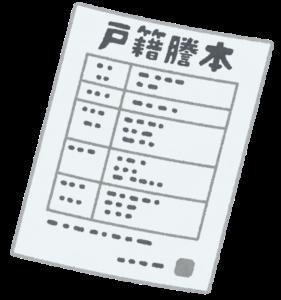戸籍の取得